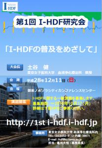1sti-hdf_poster